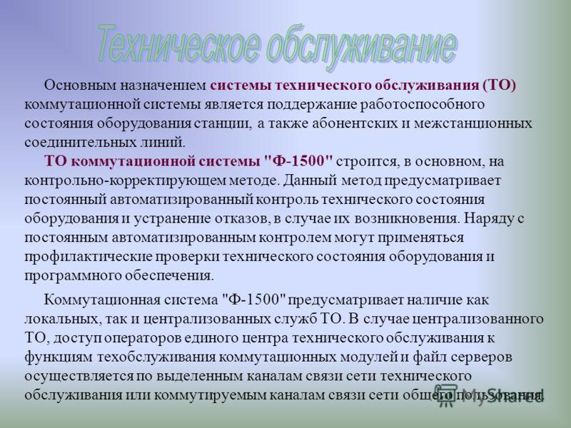 Помещение пользователя АТС Ф-1500 R R S S T T U V ISDN LTET TE2 TA TE1 NT2 NT1 BRI R-интерфейс V-интерфейс U-интерфейс T-интерфейс S-интерфейс R-интерфейс (УАТС) ЦАЛ