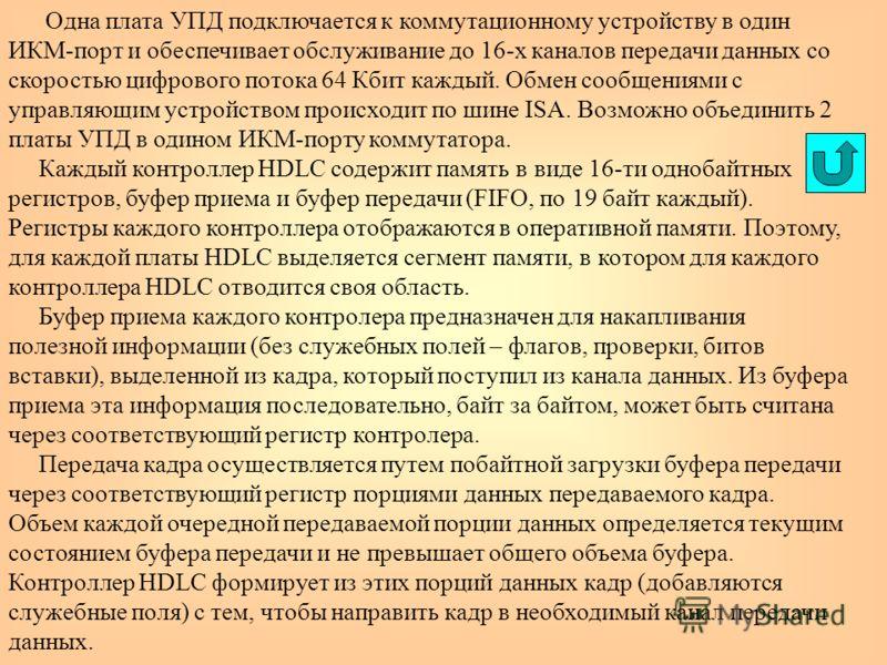 Устройство передачи данных (УПД) на базе платы контроллера HDLC служит для буферизации и обмена цифровой информацией между управляющими устройствами коммутационных модулей (построения звеньев данных внутренней сети сигнализации), а также обмена сообщ