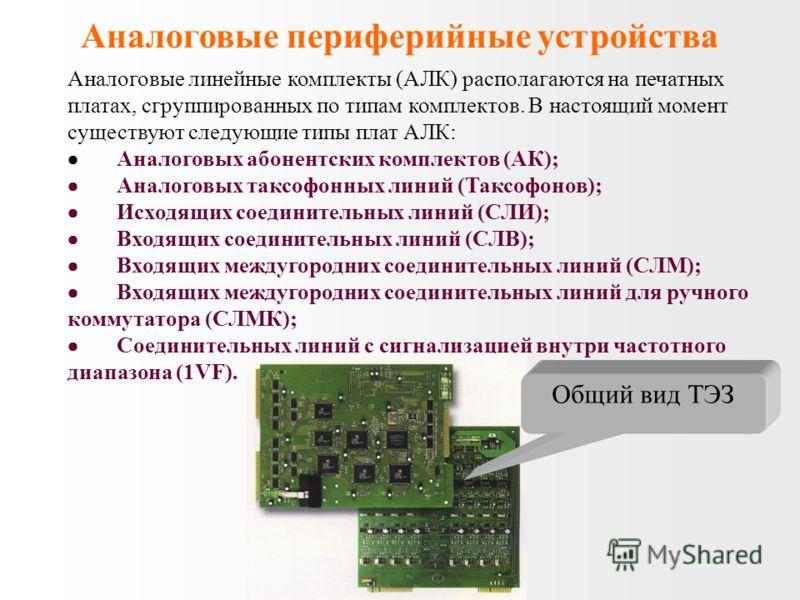 Одна плата УПД подключается к коммутационному устройству в один ИКМ-порт и обеспечивает обслуживание до 16-х каналов передачи данных со скоростью цифрового потока 64 Кбит каждый. Обмен сообщениями с управляющим устройством происходит по шине ISA. Воз