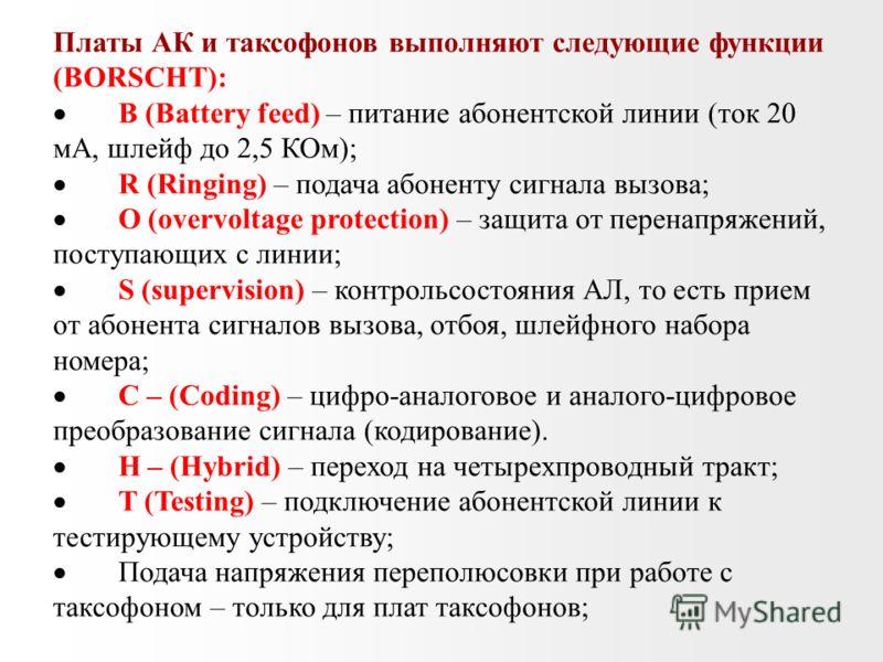 Плата АК содержит до 8 линейных комплектов, которые с помощью универсального цифрового стыка подключаются к ИКМ портамкоммутационного устройства. Комплекты таксофонов обеспечивают все функции абонентских линий за исключением посылки вызова в сторону