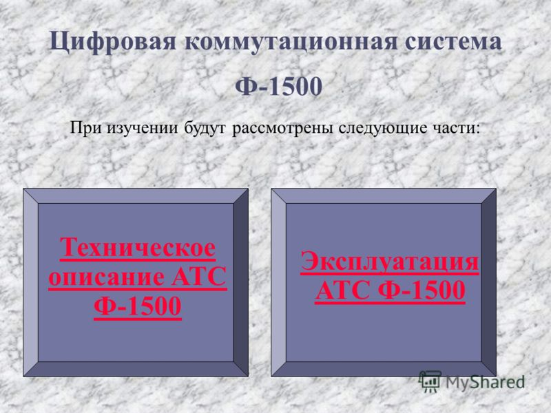 Ф-1500 Цифровая система коммутации