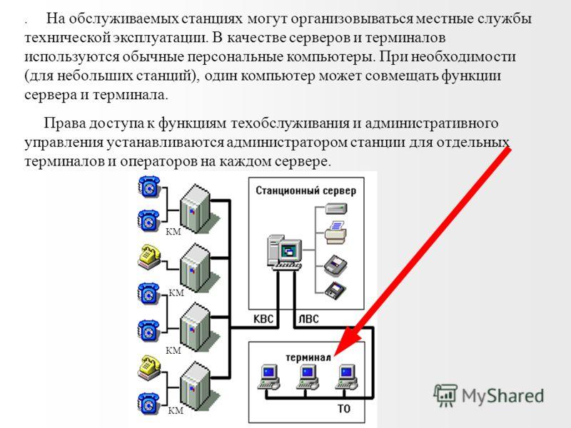 Техническая эксплуатация Осуществляется с центра технической эксплуатации. Все серверы всех станций обслуживаемых данным центром и рабочие места операторов объединяются в единую распределенную сеть технического обслуживания, основанную на стеке прото