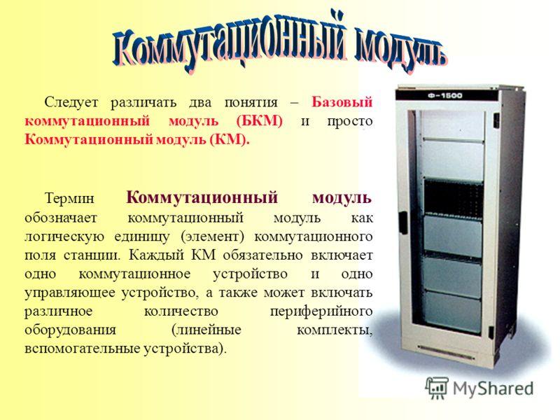 . На обслуживаемых станциях могут организовываться местные службы технической эксплуатации. В качестве серверов и терминалов используются обычные персональные компьютеры. При необходимости (для небольших станций), один компьютер может совмещать функц