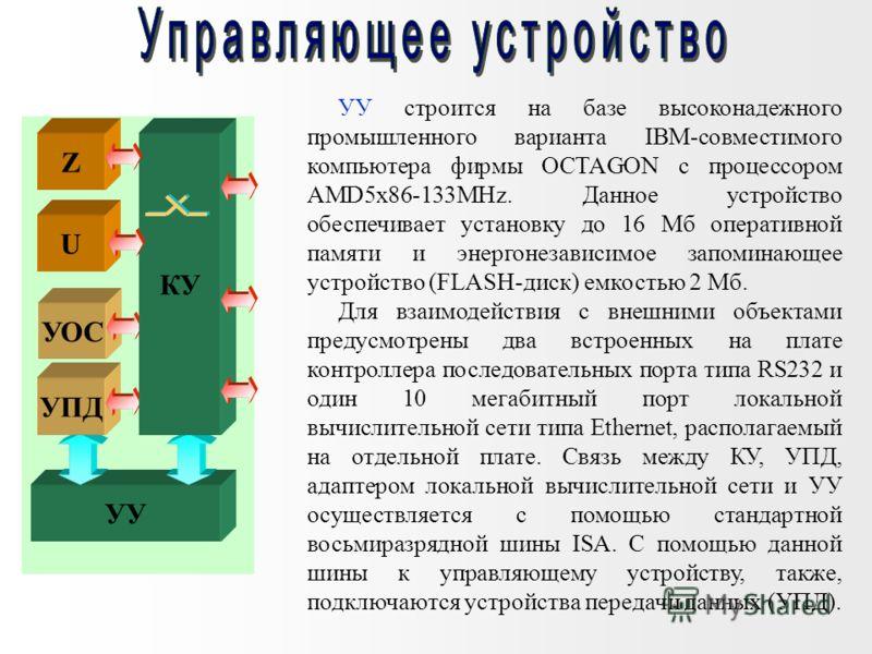 Коммутатор состоит из двух или трех одинаковых плат, одна из которых обеспечивает, собственно, коммутацию цифровых потоков между портами периферийных устройств, вторая и третья передачу сигналов состояния и управления между устройством управления и п