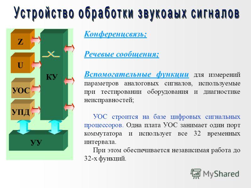 УОС подключается только к устройству коммутации, не имеет внешних стыков и обеспечивает выполнение различных вспомогательных функций при обработке вызовов и тестировании оборудования. В функции данного устройства входит: Генерация сигналов - различны