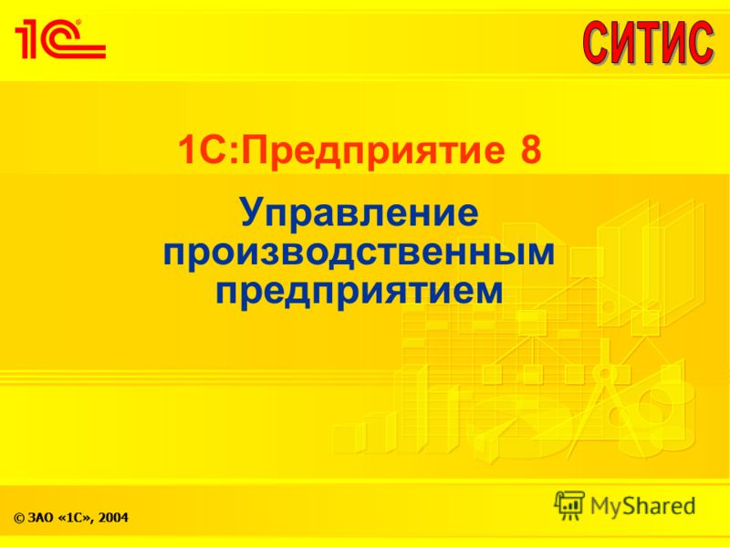 © ЗАО «1С», 2004 1С:Предприятие 8 Управление производственным предприятием