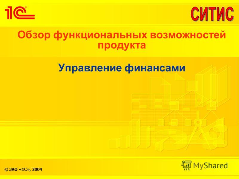 © ЗАО «1С», 2004 Обзор функциональных возможностей продукта Управление финансами