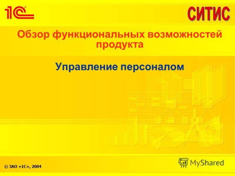 © ЗАО «1С», 2004 Обзор функциональных возможностей продукта Управление персоналом