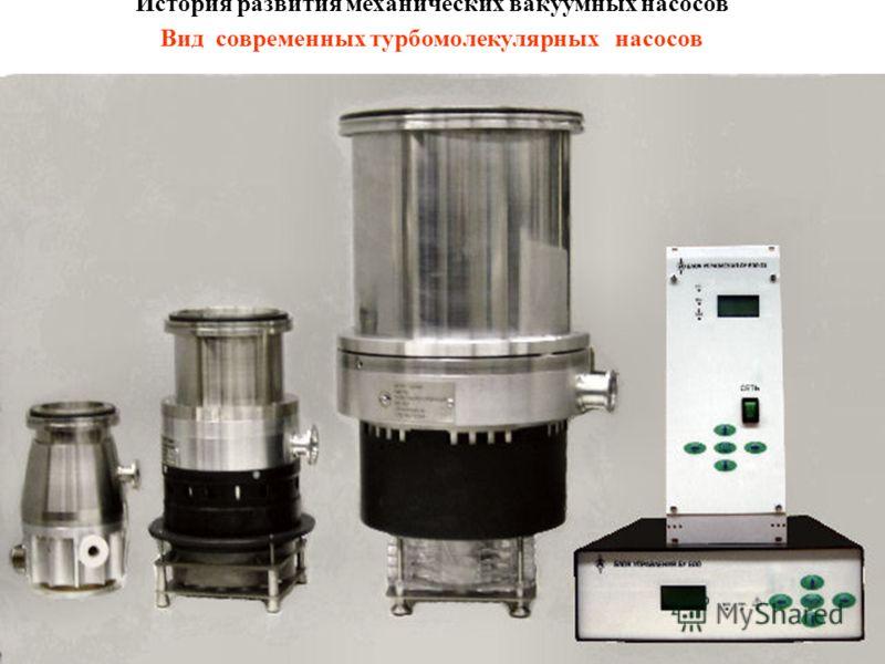 История развития механических вакуумных насосов Вид современных турбомолекулярных насосов