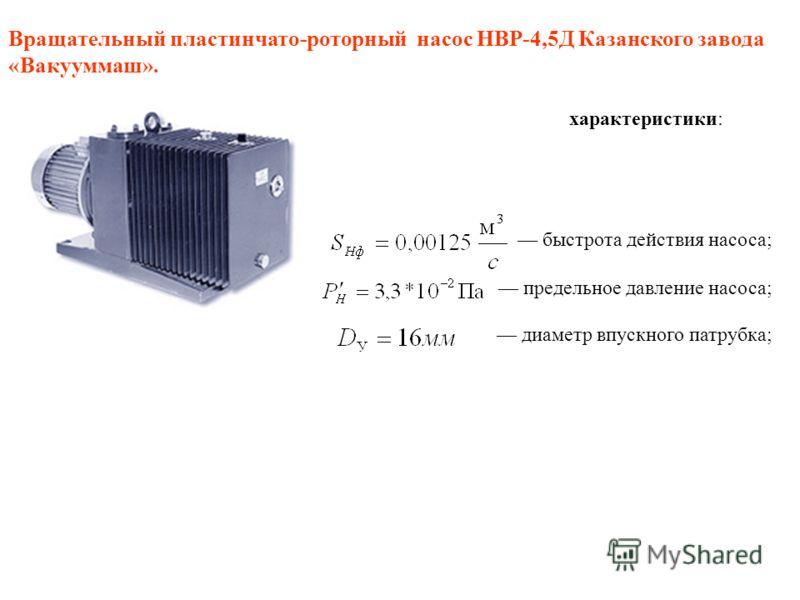 Вращательный пластинчато-роторный насос НВР-4,5Д Казанского завода «Вакууммаш». характеристики: быстрота действия насоса; предельное давление насоса; диаметр впускного патрубка;
