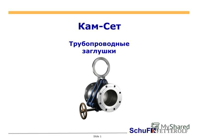 Slide 1 Кам-Сет Трубопроводные заглушки