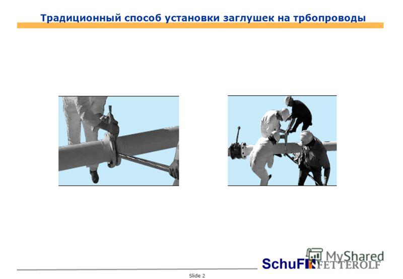 Slide 2 Традиционный способ установки заглушек на трбопроводы