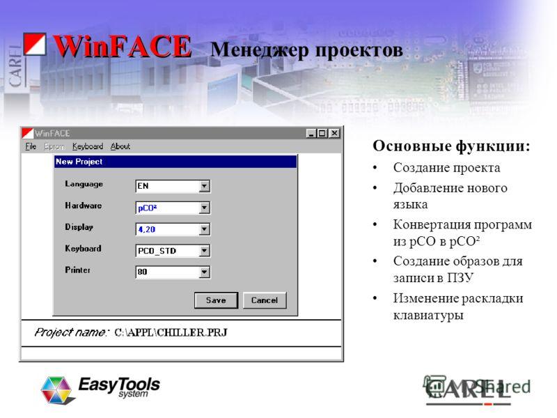 WinFACE Основные функции: Создание проекта Добавление нового языка Конвертация программ из pCO в pCO² Создание образов для записи в ПЗУ Изменение раскладки клавиатуры Менеджер проектов