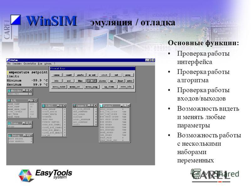 WinSIM Основные функции: Проверка работы интерфейса Проверка работы алгоритма Проверка работы входов/выходов Возможность видеть и менять любые параметры Возможность работы с несколькими наборами переменных эмуляция / отладка