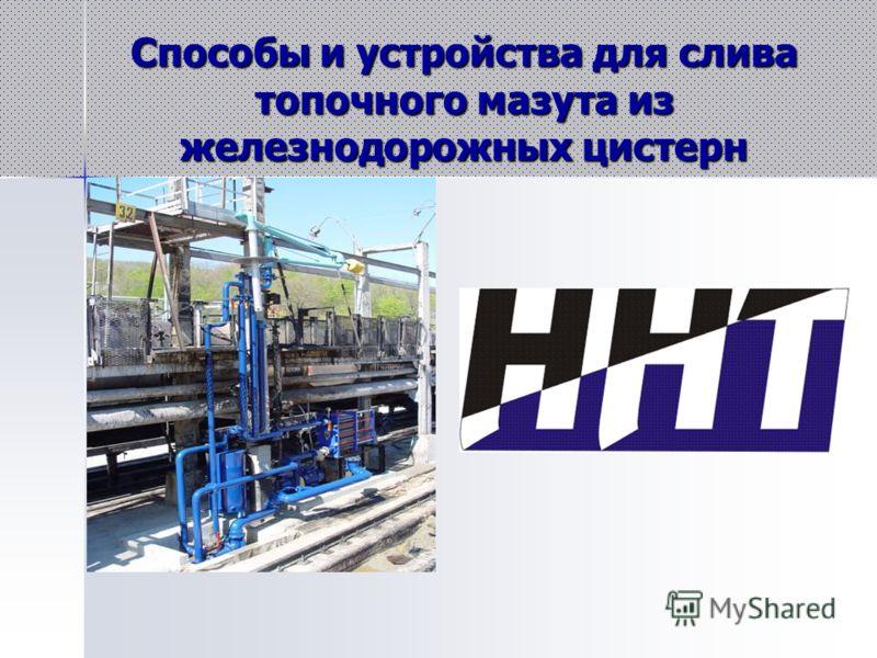 Способы и устройства для слива топочного мазута из железнодорожных цистерн