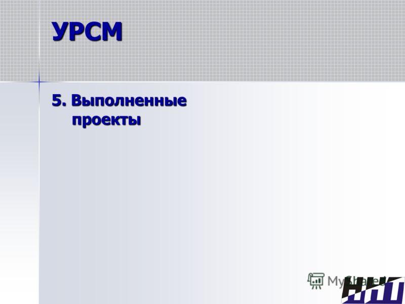 УРСМ 5. Выполненные проекты