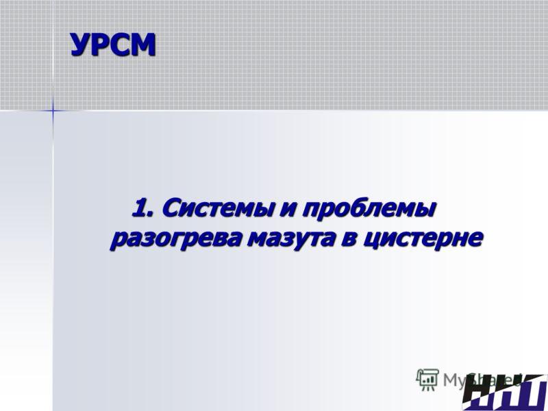 УРСМ 1. Системы и проблемы разогрева мазута в цистерне