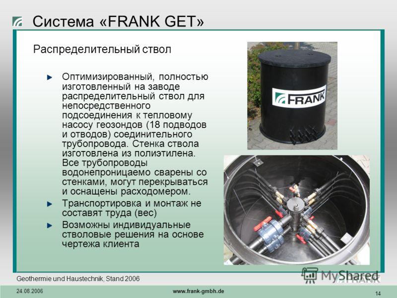 Geothermie und Haustechnik, Stand 2006 24.08.2006 www.frank-gmbh.de 14 Система «FRANK GET» Распределительный ствол Оптимизированный, полностью изготовленный на заводе распределительный ствол для непосредственного подсоединения к тепловому насосу геоз