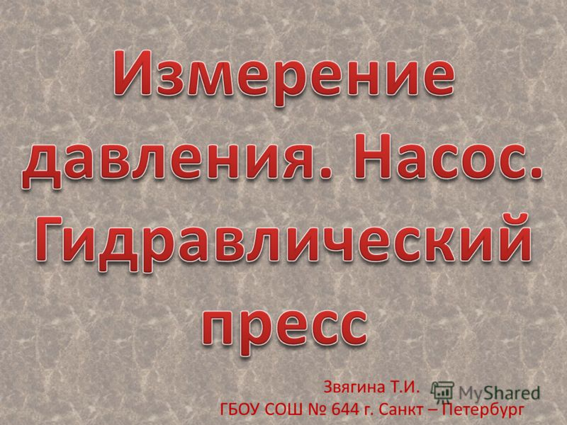 Звягина Т.И. ГБОУ СОШ 644 г. Санкт – Петербург