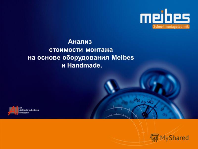 Анализ стоимости монтажа на основе оборудования Meibes и Handmade.