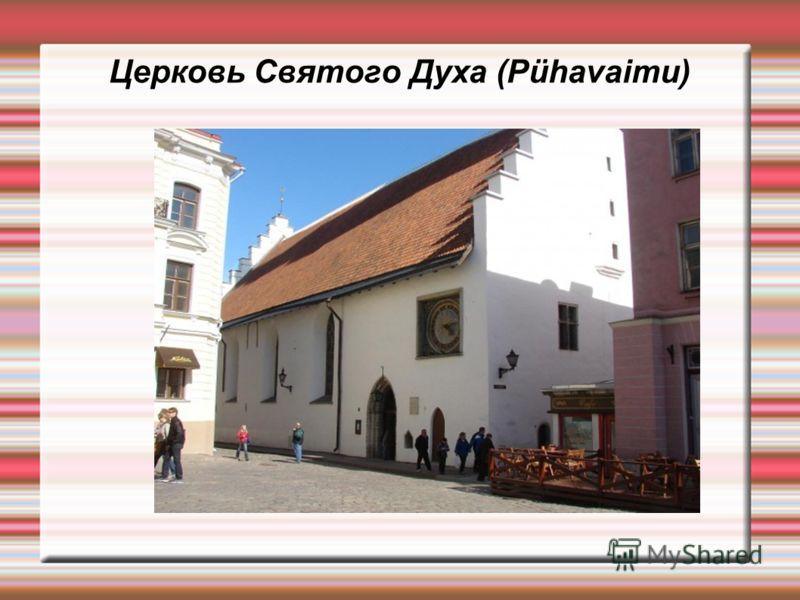 Церковь Святого Духа (Pühavaimu)