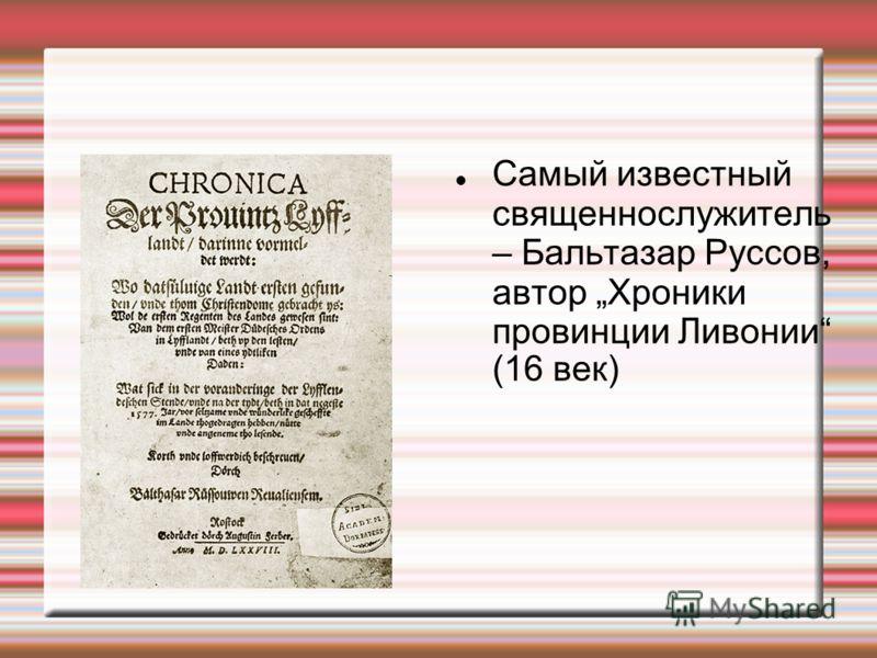 Самый известный священнослужитель – Бальтазар Руссов, автор Хроники провинции Ливонии (16 век)