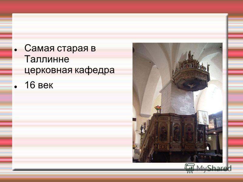 Самая старая в Таллинне церковная кафедра 16 век