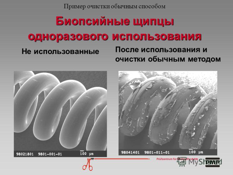 Биопсийные щипцы одноразового использования Не использованные Prüfzentrum für MedizinProdukte После использования и очистки обычным методом Пример очистки обычным способом