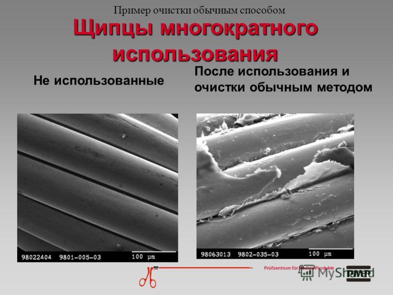 Щипцы многократного использования Не использованные Prüfzentrum für MedizinProdukte После использования и очистки обычным методом Пример очистки обычным способом