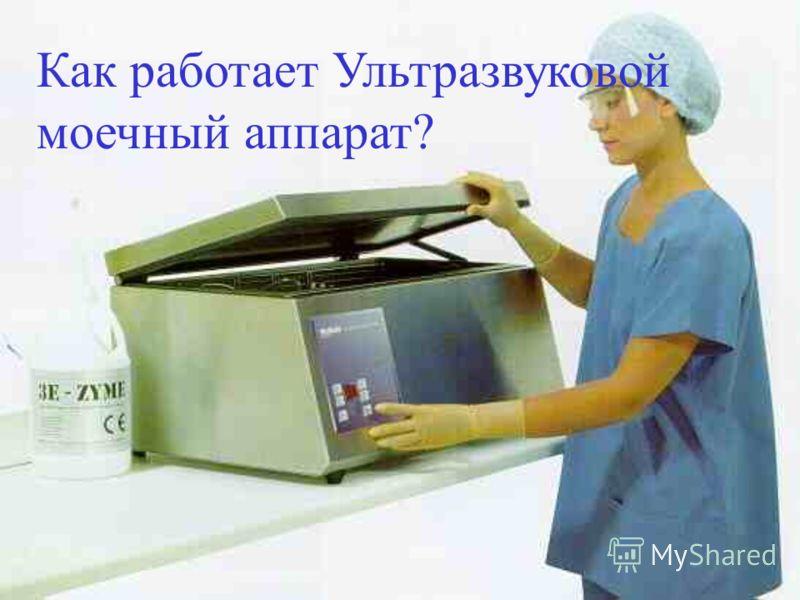 Как работает Ультразвуковой моечный аппарат?