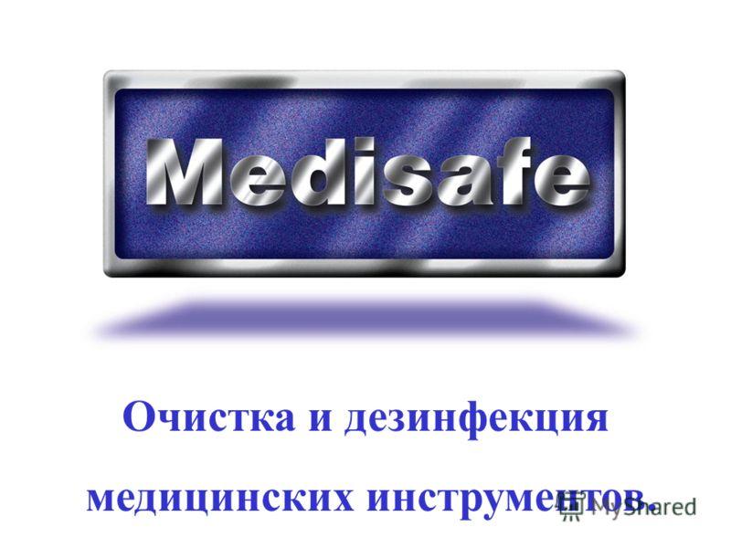 Очистка и дезинфекция медицинских инструментов.