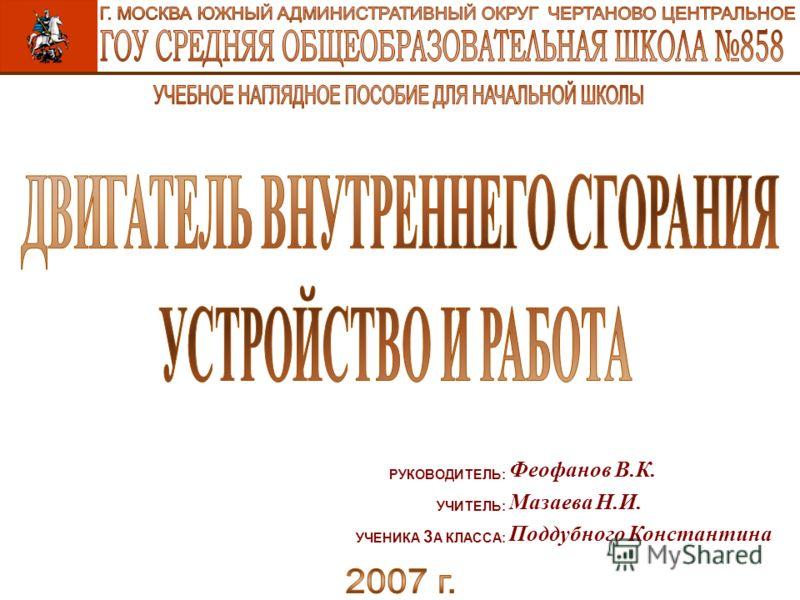 РУКОВОДИТЕЛЬ: Феофанов В.К. УЧИТЕЛЬ: Мазаева Н.И. УЧЕНИКА 3 А КЛАССА: Поддубного Константина
