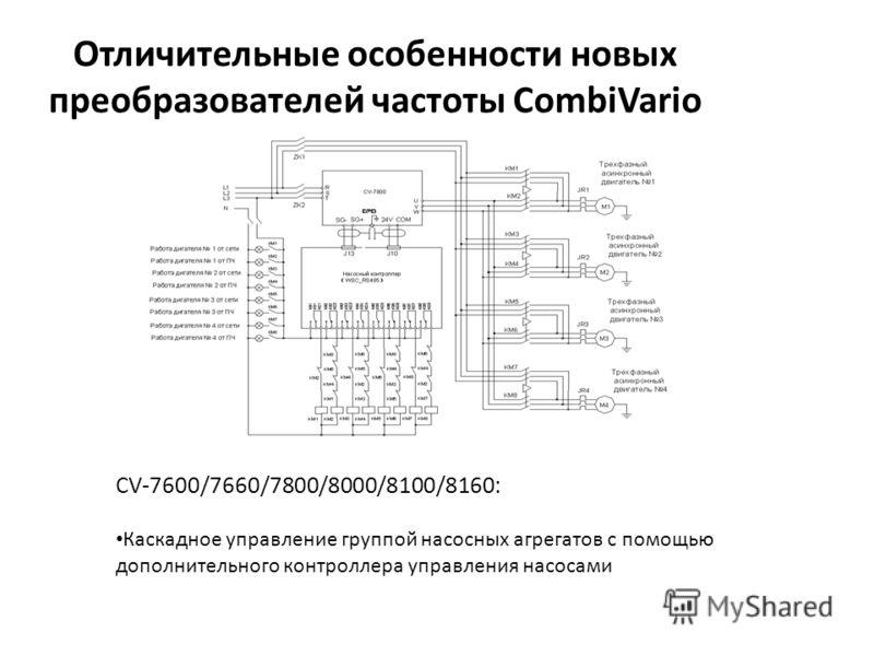 Отличительные особенности новых преобразователей частоты CombiVario CV-7600/7660/7800/8000/8100/8160: Каскадное управление группой насосных агрегатов с помощью дополнительного контроллера управления насосами