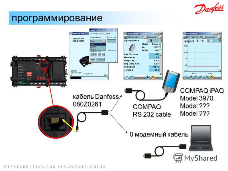 R E F R I G E R A T I O N A N D A I R C O N D I T I O N I N G программирование кабель Danfoss 080Z0261 COMPAQ RS 232 cable COMPAQ iPAQ Model 3970 Model ??? 0 модемный кабель