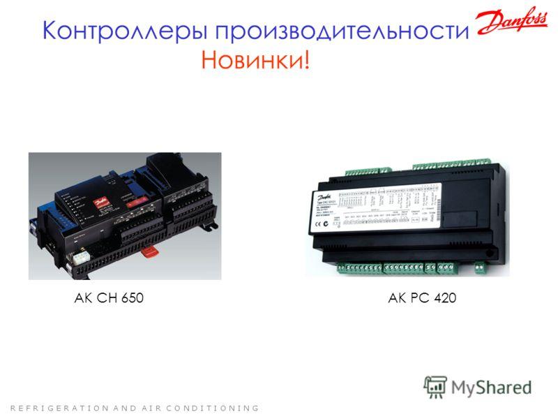 R E F R I G E R A T I O N A N D A I R C O N D I T I O N I N G Контроллеры производительности Новинки! AK CH 650AK PC 420