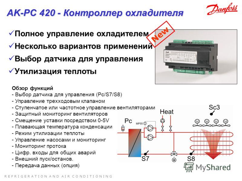 R E F R I G E R A T I O N A N D A I R C O N D I T I O N I N G Полное управление охладителем Несколько вариантов применений Выбор датчика для управления Утилизация теплоты Обзор функций - Выбор датчика для управления (Pc/S7/S8) - Управление трехходовы
