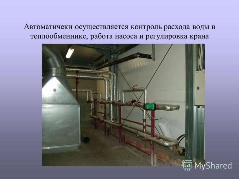Автоматичеки осуществляется контроль расхода воды в теплообменнике, работа насоса и регулировка крана