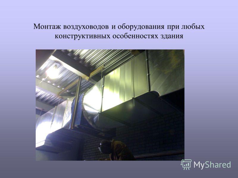 Монтаж воздуховодов и оборудования при любых конструктивных особенностях здания