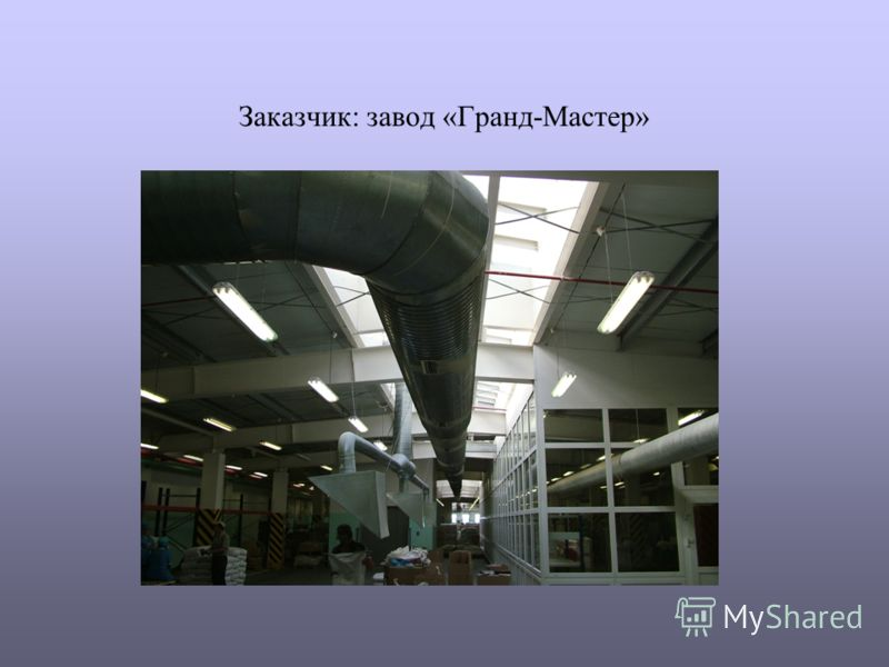 Заказчик: завод «Гранд-Мастер»