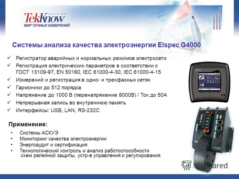 Системы анализа качества электроэнергии Elspec G4000 Регистратор аварийных и нормальных режимов электросети Регистрация электрических параметров в соответствии с ГОСТ 13109-97, EN 50160, IEC 61000-4-30, IEC 61000-4-15 Измерений и регистрация в одно-
