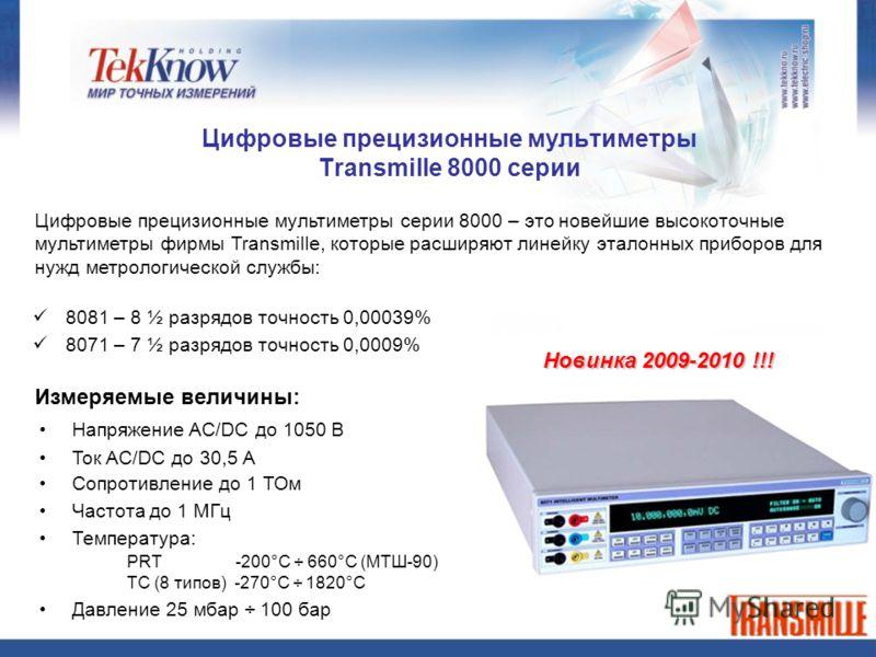 Цифровые прецизионные мультиметры Transmille 8000 серии 8081 – 8 ½ разрядов точность 0,00039% Цифровые прецизионные мультиметры серии 8000 – это новейшие высокоточные мультиметры фирмы Transmille, которые расширяют линейку эталонных приборов для нужд