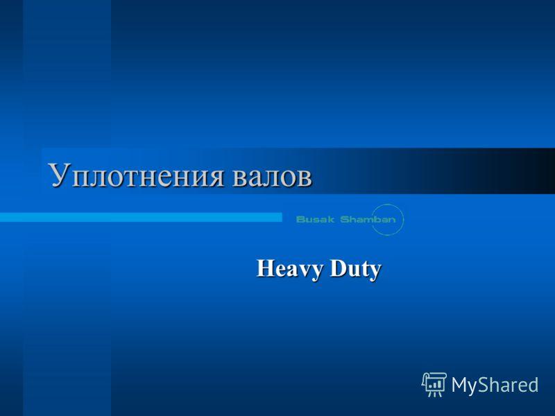 Уплотнения валов Heavy Duty