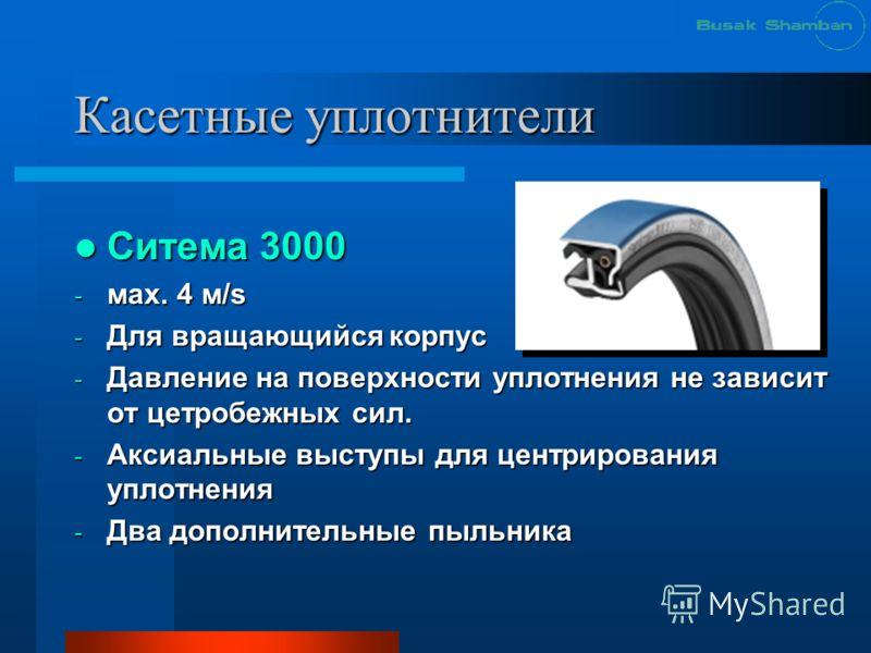 Касетные уплотнители Ситема 3000 Ситема 3000 - мах. 4 м/s - Для вращающийся корпус - Давление на поверхности уплотнения не зависит от цетробежных сил. - Аксиальные выступы для центрирования уплотнения - Два дополнительные пыльника