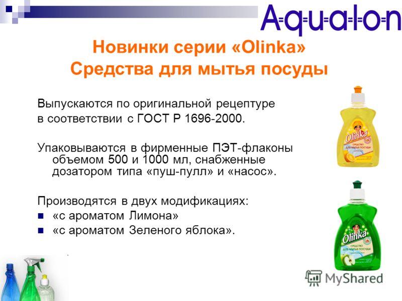 Выпускаются по оригинальной рецептуре в соответствии с ГОСТ Р 1696-2000. Упаковываются в фирменные ПЭТ-флаконы объемом 500 и 1000 мл, снабженные дозатором типа «пуш-пулл» и «насос». Производятся в двух модификациях: «с ароматом Лимона» «с ароматом Зе