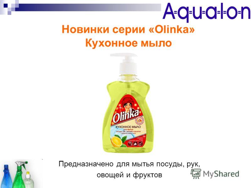 Предназначено для мытья посуды, рук, овощей и фруктов Новинки серии «Olinka» Кухонное мыло