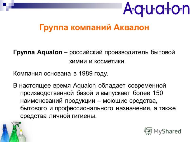 Группа Aqualon – российский производитель бытовой химии и косметики. Компания основана в 1989 году. В настоящее время Aqualon обладает современной производственной базой и выпускает более 150 наименований продукции – моющие средства, бытового и профе