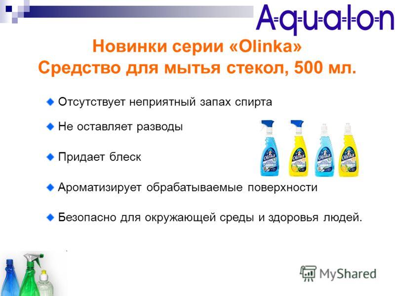 Новинки серии «Olinka» Средство для мытья стекол, 500 мл. Отсутствует неприятный запах спирта Не оставляет разводы Придает блеск Ароматизирует обрабатываемые поверхности Безопасно для окружающей среды и здоровья людей.
