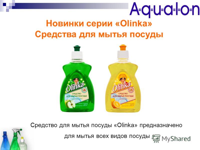 Средство для мытья посуды «Olinka» предназначено для мытья всех видов посуды Новинки серии «Olinka» Средства для мытья посуды