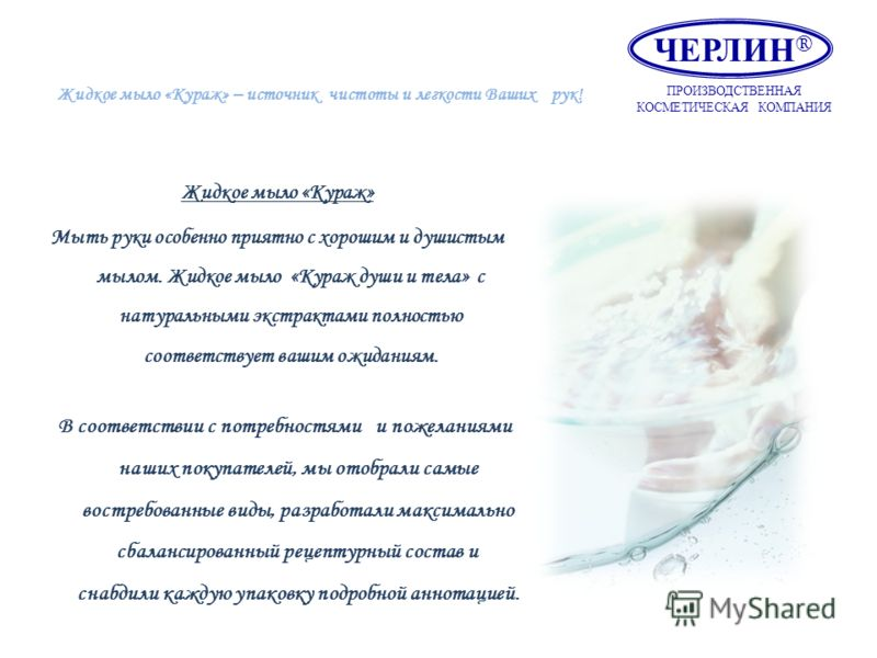 Жидкое мыло «Кураж» – источник чистоты и легкости Ваших рук! Жидкое мыло «Кураж» Мыть руки особенно приятно с хорошим и душистым мылом. Жидкое мыло «Кураж души и тела» с натуральными экстрактами полностью соответствует вашим ожиданиям. ЧЕРЛИН ® ПРОИЗ