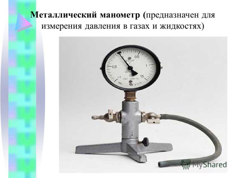 Металлический манометр (предназначен для измерения давления в газах и жидкостях)